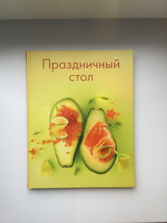 Новая книга Праздничный стол