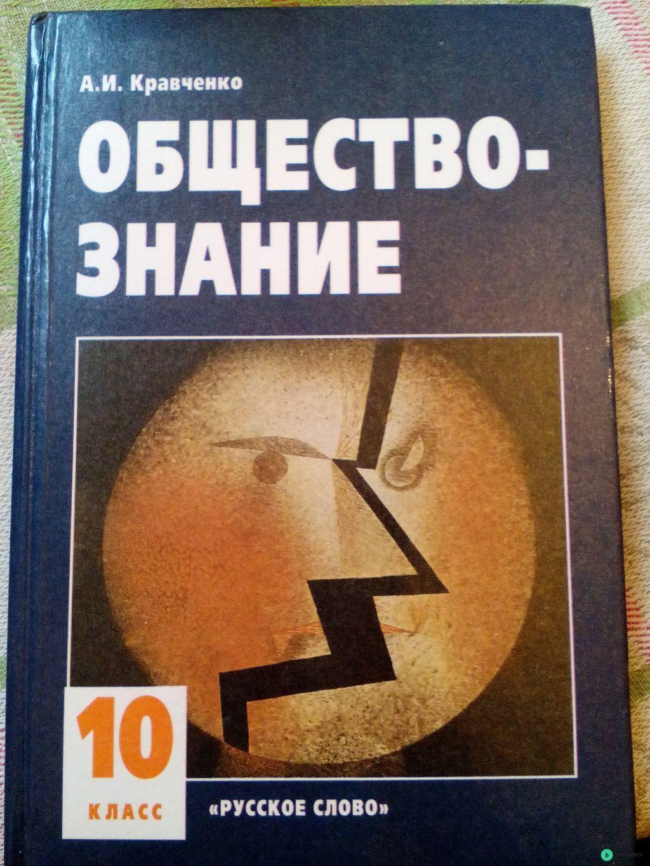 Продам учебник по обществознанию