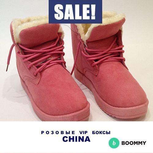 """Розовые vip боксы """"China"""" Гонконг, новые"""