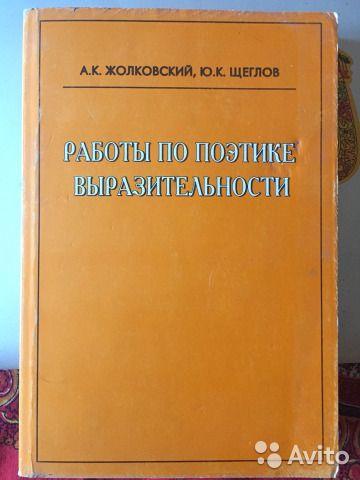 Жолковский А.К., Щеглов Ю.К. «Работы по поэтике вы