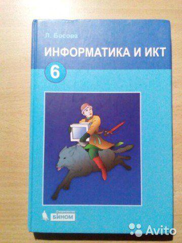 6 класс учебники