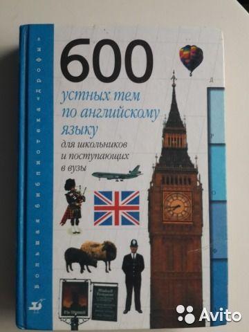 600 устных тем по английскому языку, 1999 г