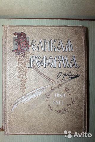 Раритетная книга 1911 г. Великая реформа