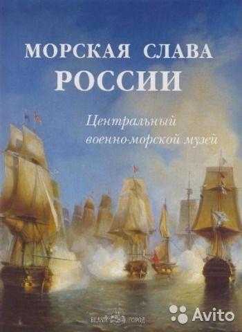 Книга Морская слава России, подарочная, новая