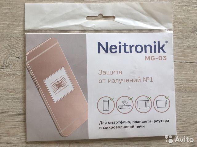 Защита от излучений N1 (Neitronik) mg 03