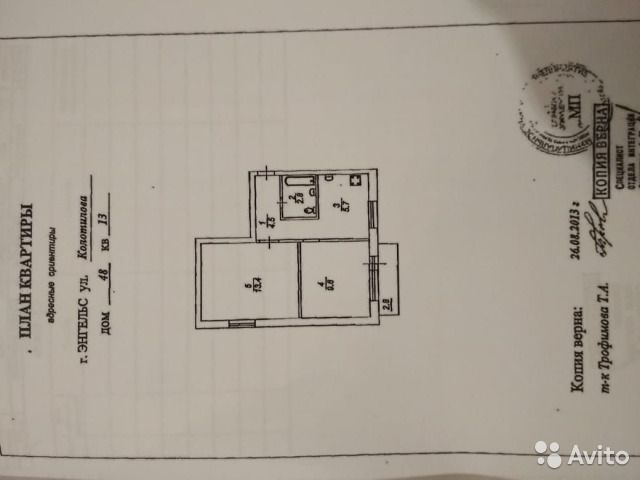 2-к квартира, 38 м², 5/5 эт.
