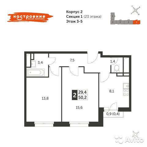 2-к квартира, 50.2 м², 5/22 эт.