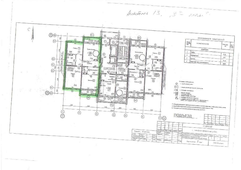 3-комнатная квартира (99 м²)