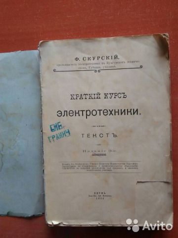 Краткiй курсъ электротехники. Скурский. Пермь 1906