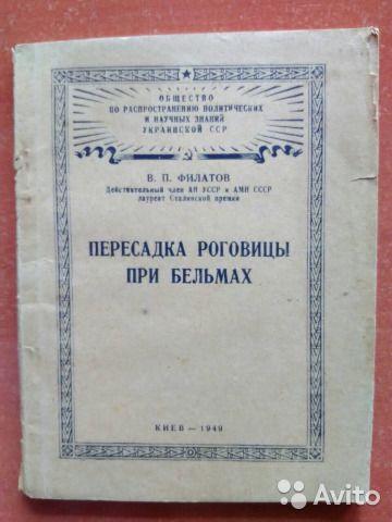 Книги по офтальмологии до 1960г