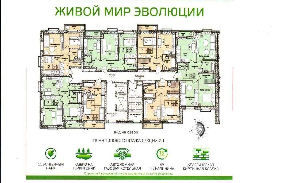 2-комнатная квартира (52.5 м²)